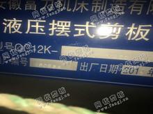 出售安徽QC12K-6*4000液压摆式剪板机