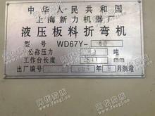 出售一台二手上海WD67Y-80液压板料折弯机