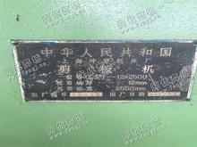 出售一台二手上海QC12Y-12*2500剪板机