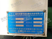 江苏苏州地区出售1台斯可源1890加工中 心